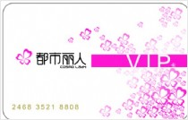 VIP卡01